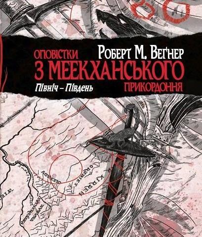 ukraińska okładka 1 tomu Meekhanu Północ - Południe