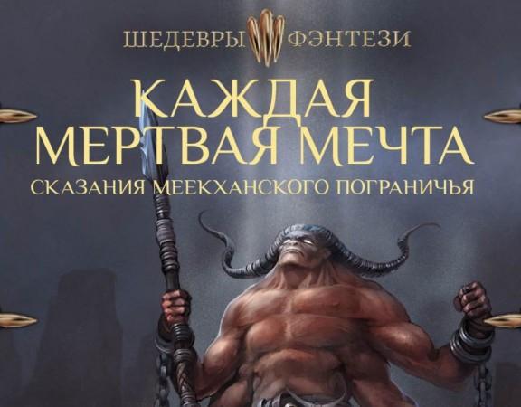 Kazhdaya-mertvaya-mechta-oblozhka